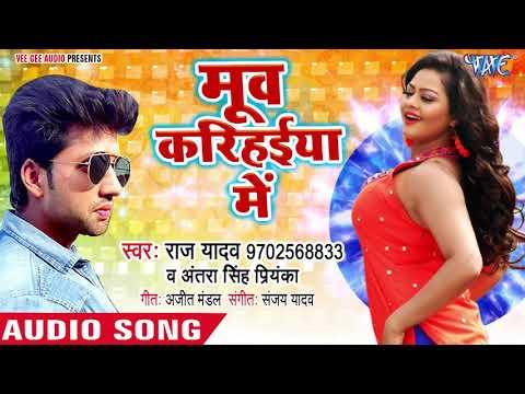 2018 का सबसे हिट भोजपुरी गाना - Moov Karihaiya Me - Raj Yadav, Antra Singh Priyanka - Bhojpuri Songs thumbnail
