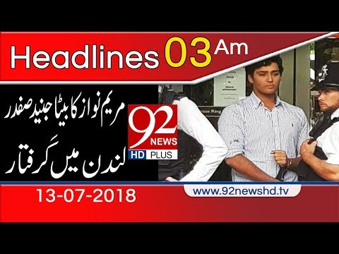 News Headlines | 3:00 AM | 13 July 2018 | 92NewsHD
