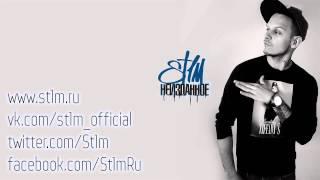St1m (Стим) ft. Эра Канн & Миша Бручеев - На краю вселенной