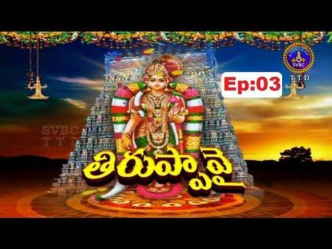 తిరుప్పావై | Tiruppavai | Ep 03 | 18-12-18 | SVBC TTD