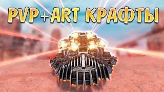 PVP + ART Крафты! • Crossout • Крафты подписчиков