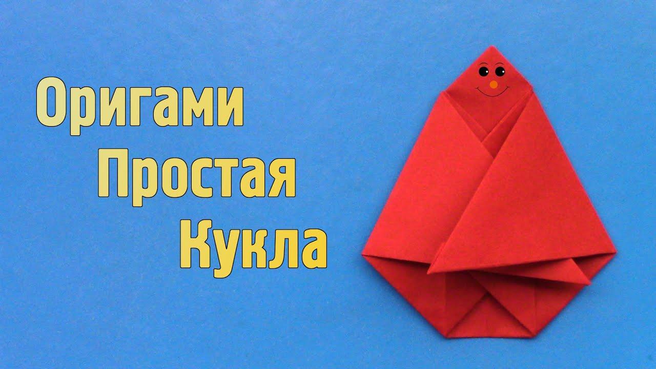 Из бумаги поделки оригами кукла