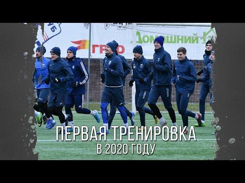 Первая тренировка команды в 2020 году | Комментарий Виталия Жуковского
