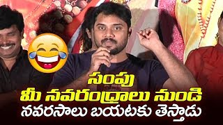 Kobbari matta Movie Song Teaser launch | Burning Star Sampoornesh Babu