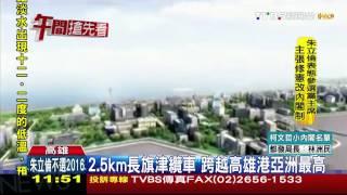 2.5km長旗津纜車 跨越高雄港亞洲最高