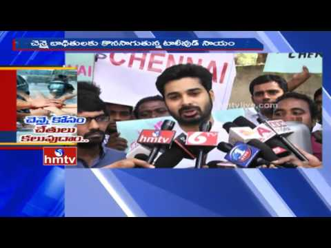 Cine Celebrities Donation To Chennai Flood Relief | Save Chennai Campaign | HMTV