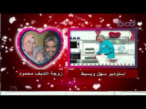 زوجه الشيف محمود عطيه تعبر عن حبها علي الهوا برنامج #سهل_وبسيط #فوود