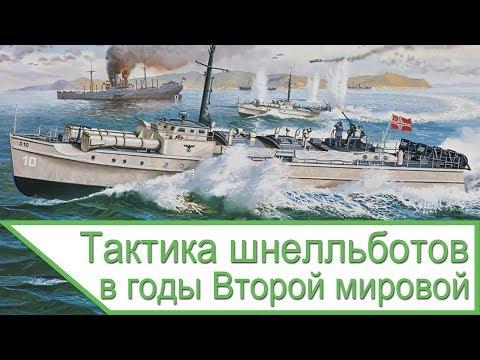 Тактика шнелльботов во Второй мировой войне - War Thunder