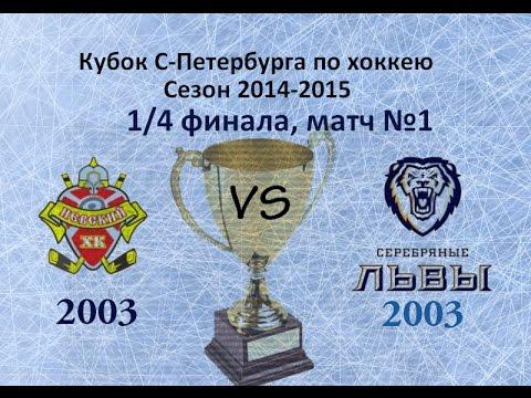 1/4 финала Кубка СПб, СДЮСШОР №2 - Серебряные Львы 2003