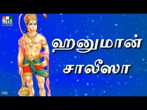 HANUMAN CHALISA TAMIL | ஹனுமான் சாலீஸா | LORD HANUMAN STHOTHRAS | BHAKTHI