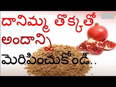 దానిమ్మ తొక్కతో అందాన్ని మెరిపించుకోండి || Beauty benefits of Pomegranate peel power || Beauty Tips