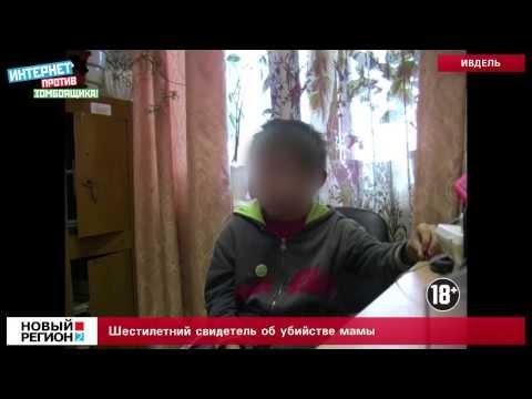 Шестилетний свидетель об убийстве мамы 18+