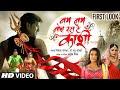Official : BAM BAM BOL RAHA HAI KASHI   Motion Poster   DINESH LAL YADAV ( Nirahua )& AMRAPALI DUBEY