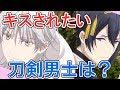 キスされたい刀剣男士は?2【刀剣乱舞】アンケート結果発表! thumbnail