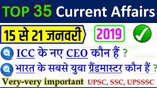 january third week current affairs 2019 | current affairs in hindi | jan 2019 | SSC GD CGL CPO IB