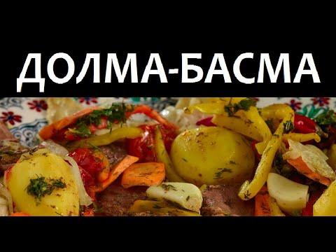 Уникальная Долма-Басма по рецепту Сталика Ханкишиева