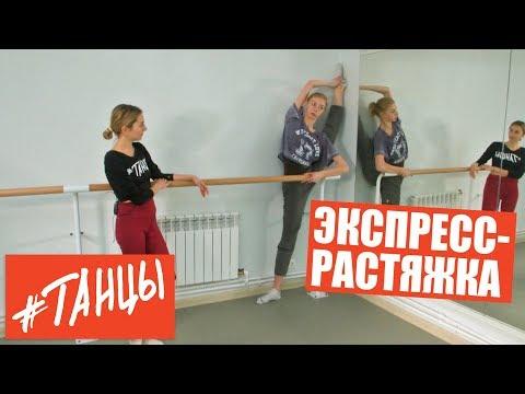 Экспресс-растяжка от балерины Большого театра. 5 упражнений Марфы Федоровой.