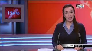 2M TV - 2019/02/17 :  أخبار الظهيرة للقناة الثانية الأحد