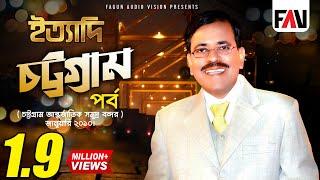 Ityadi - ইত্যাদি | Hanif Sanket | Chittagong episode 2010