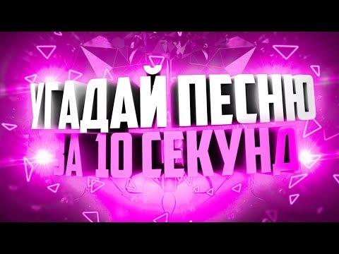 Угадай песню за 10 секунд #1 | ХИТЫ СНГ 2017 | Время и Стекло, Элджей, Егор Крид и другие