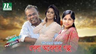 Funny Bangla Drama - Bela Obelar Golpo | Fazlur Rahman Babu &  Nova By Oly Ahmed