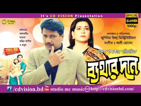 Bathar Dan  | Full HD Bangla Movie | Shabana | Alamgir | Dilara | CD Vision