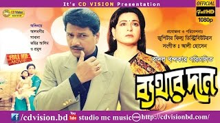 Bathar Dan (2016) | Full HD Bangla Movie | Shabana | Alamgir | Dilara | CD Vision