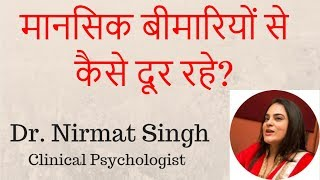 How to avoid Mental Illness | Talk with Dr. Nimrat Singh - Psychologist | Dr. Ketan Shah |