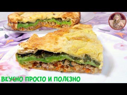 Безумно Вкусный Пирог Загадка Для ГОСТЕЙ! Вкуснятина из Лаваша, Фарша и Шпината