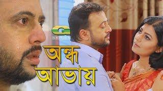 Eid al-Adha 2017    Upcoming Drama Promo   Ondho Aabhai   Riaz    Tanzika