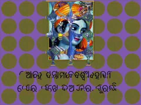 Ahe Dayamaya Biswa Bihari With Lyrics video