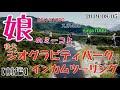 【バイク女子】【前編】2019/08/05 第8回娘のミーコとツーリング In秩父ジオグラビティパーク