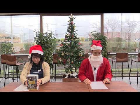 宇佐市民図書館からのお知らせ(H29.12月)