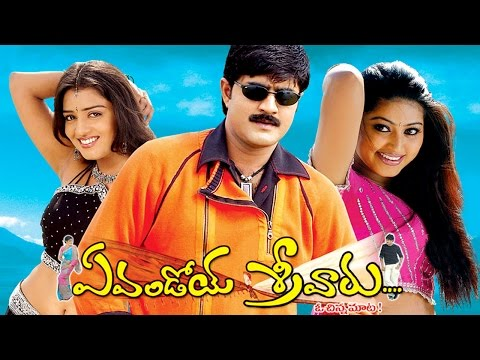Evandoi Srivaru Telugu Full Length Movie || Srikanth || Sneha || Nikitha video