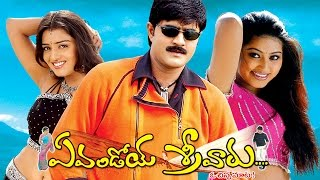 Evandoi Srivaru Full Length Telugu Movie || Srikanth || Sneha || Nikitha
