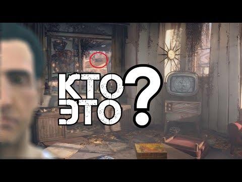 Fallout 4: Главный Секрет Трейлера!