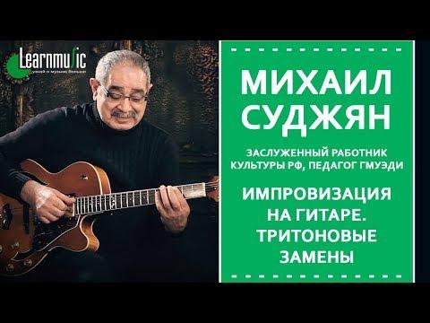 Импровизация на гитаре. Тритоновые замены аккордов | Михаил Суджян