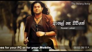 Athal Na Jivithaye (The Salary Song) - Nuwan Laksri