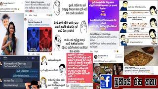#Bukiye #Rasa #Katha #Funny #FB #Posts1227