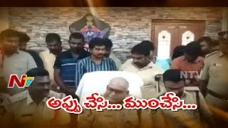 Police Busted Fake Land Documents Making Racket | Fake land racket busted  In Krishna District | NTV