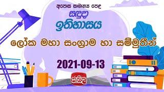 Jathika pasala  - History  | 2021-09-13 |Rupavahini
