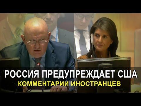 РОССИЯ ПРЕДУПРЕЖДАЕТ США - Комментарии иностранцев