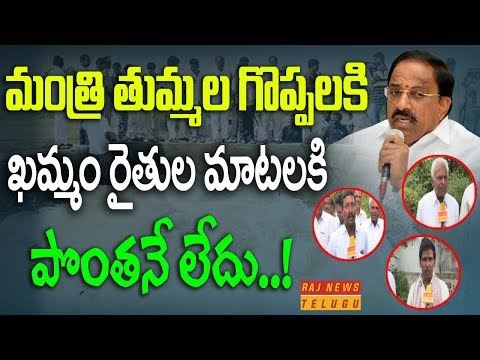 Special Story on Khammam Farmers Opinion over Bhakta Ramadasu Project Failure || Raj News