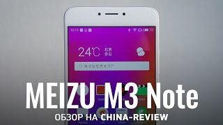 Обзор Meizu M3 Note | China Review