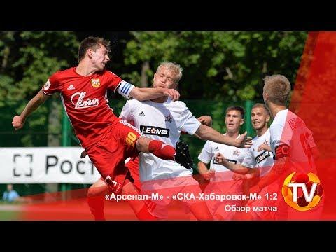 «Арсенал-М» - «СКА-Хабаровск-М» 1:2. Обзор матча