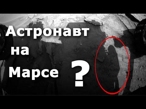 Астронавт на Марсе? Где на самом деле марсоход?