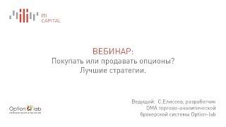 С. Елисеев - Покупать или продавать опционы. Лучшие стратегии.