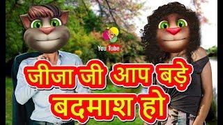 Sali Jiju Talking Tom Hindi Comedy || Part_3 || 020 || Hindi Full Comedy || Haste Raho