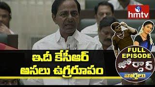 ఇదీ కేసీఆర్ అసలు ఉగ్రరూపం | KCR Forceful Words in TS Assembly | Jordar Full Episode | hmtv News