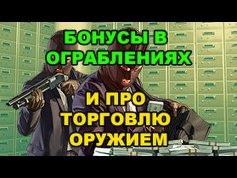"""GTA Online - Двойные Бонусы в Ограблениях и дискуссия про """"Торговлю оружием""""(09.05-15.05)"""